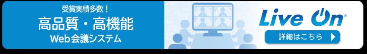 Web会議システム LiveOn